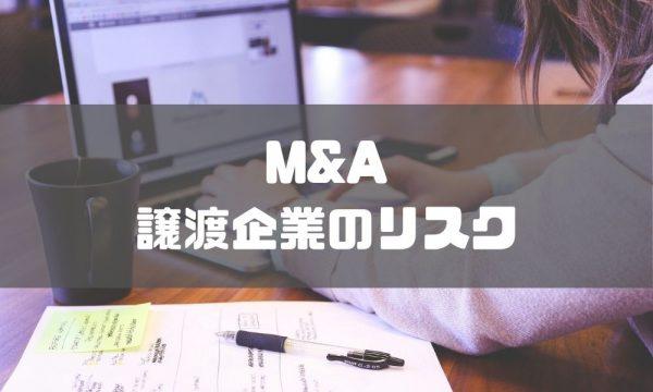 MandA_リスク_譲渡企業
