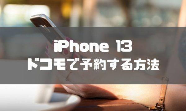 iPhone 13予約_ドコモ予約方法