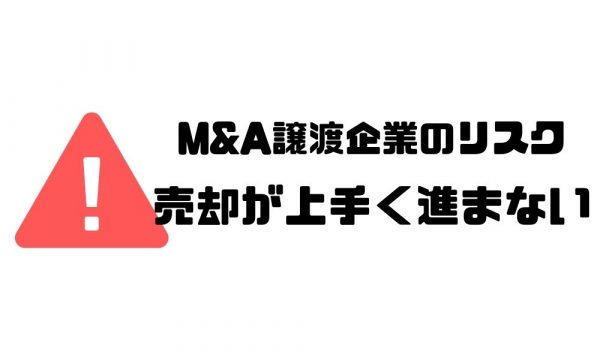 MandA_リスク_譲渡企業_売り手_その他のリスク