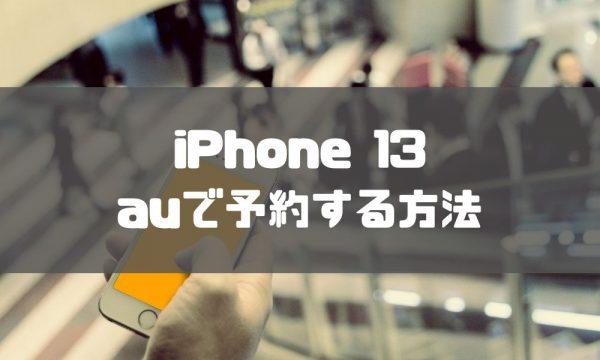 iPhone 13予約_au予約方法