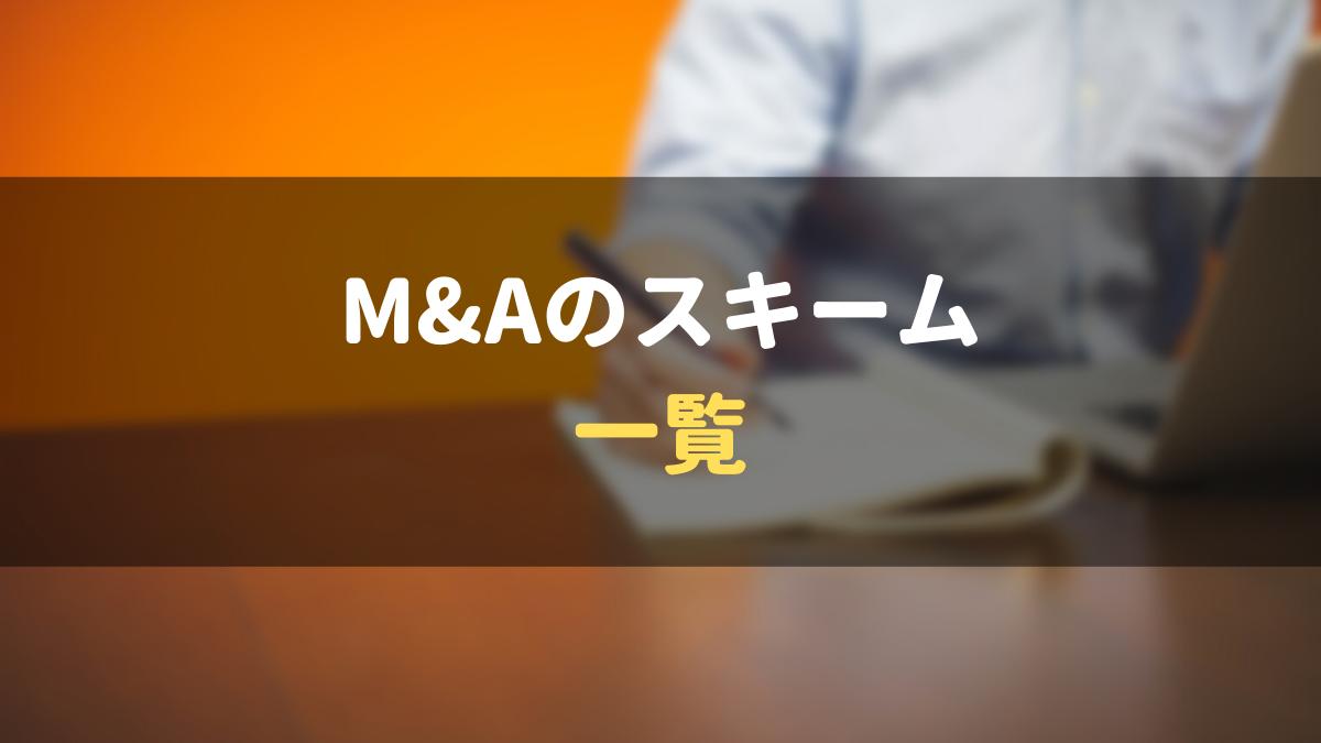 M&Aのスキーム一覧