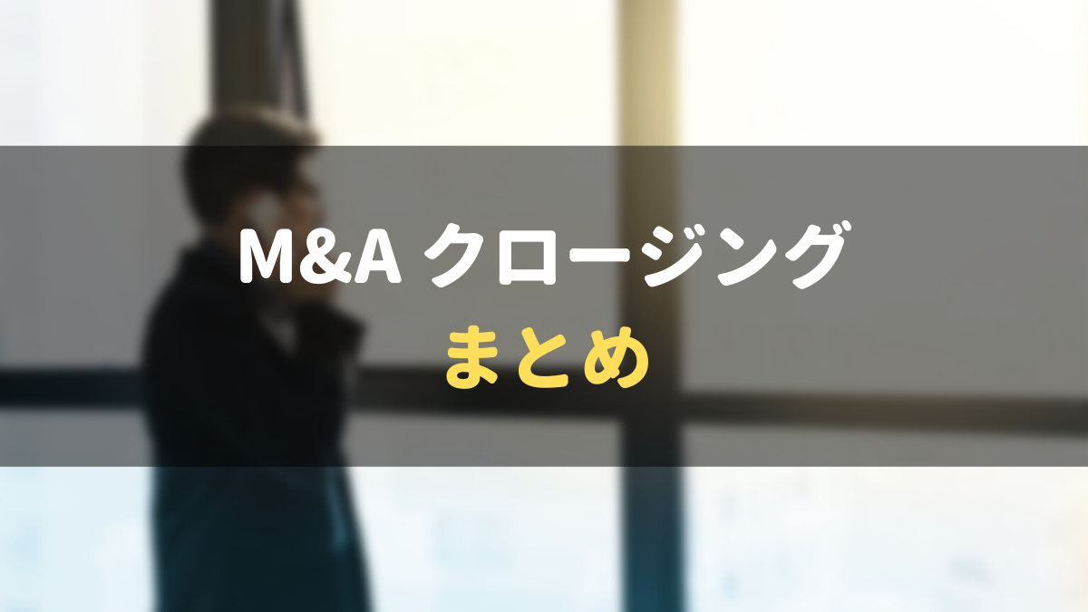 M&A クロージング まとめ