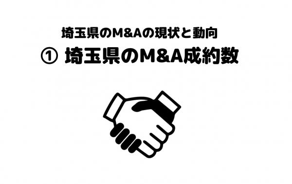 埼玉_MandA_事業承継_会社売却_成約数