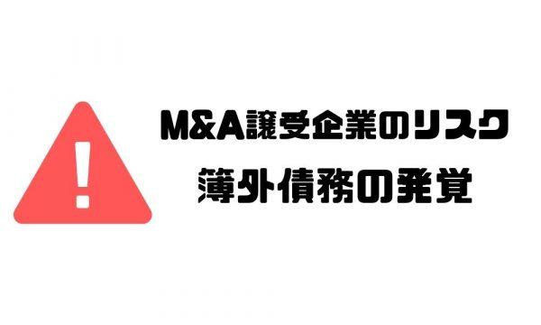 MandA_リスク_譲受企業_簿外債務_財務リスク