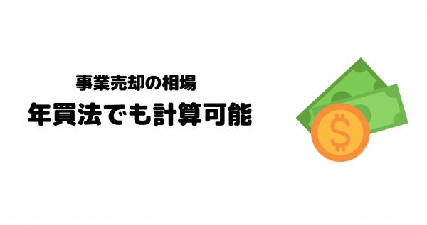 事業売却_相場_年買法_計算可能