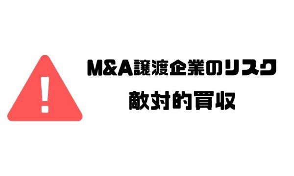 MandA_リスク_譲渡企業_売り手_敵対的買収