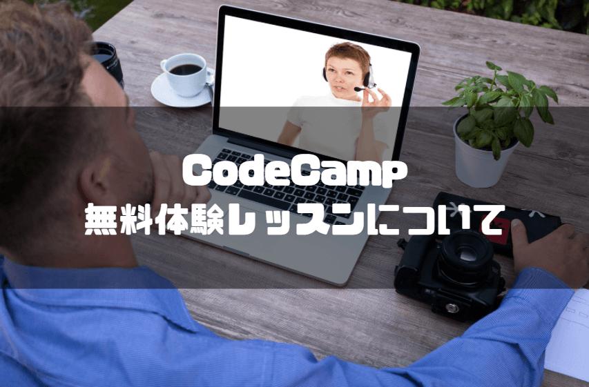code_camp_コードキャンプ_無料体験レッスンについて