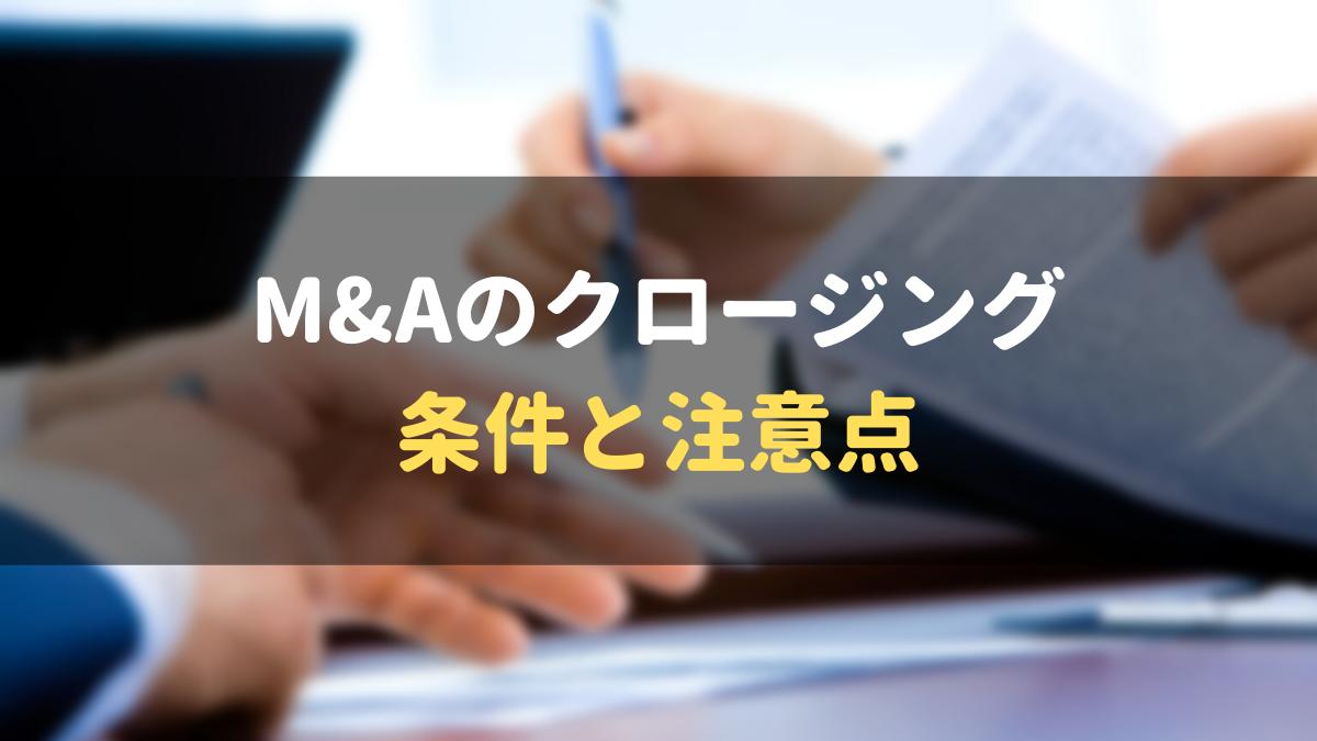 M&Aのクロージングの条件と注意点