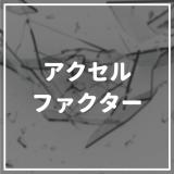 アクセルファクター_アイキャッチ