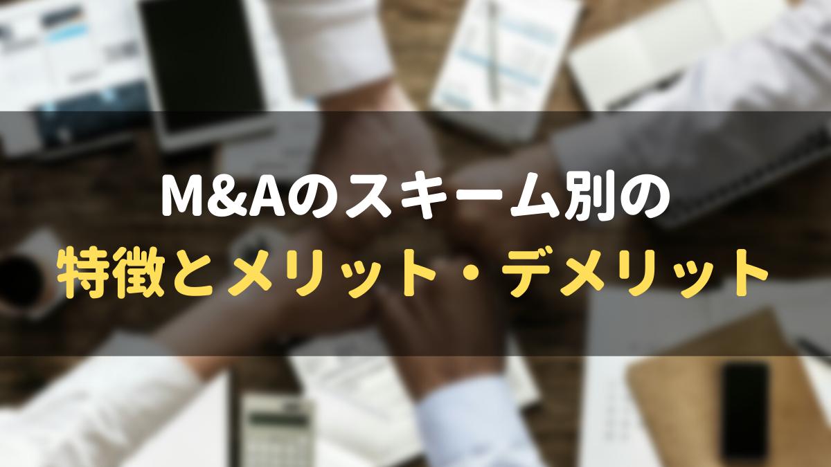 M&Aのスキーム別の特徴とメリット・デメリット