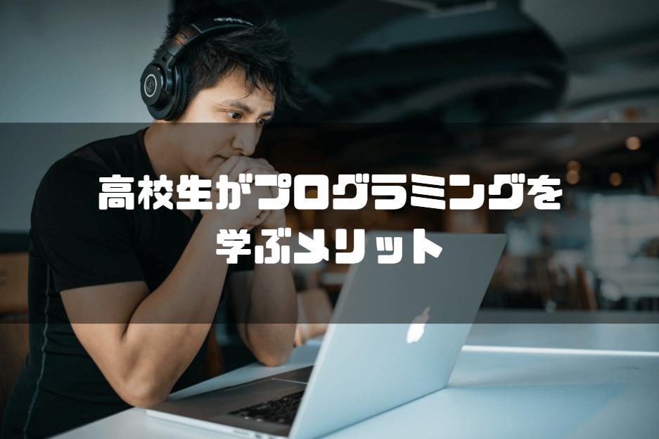 プログラミングスクール_おすすめ_高校生_学ぶメリット