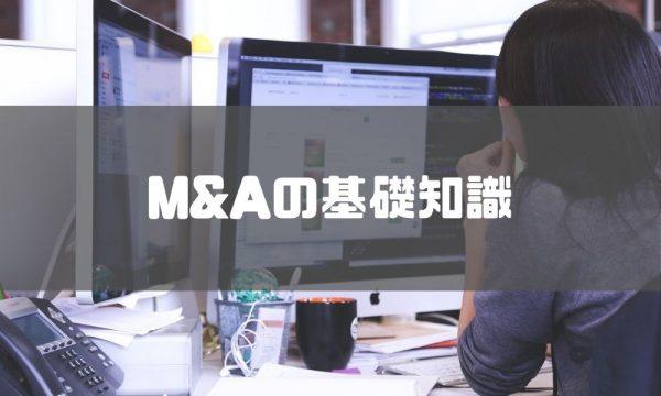 MandA_リスク_基礎知識_動向_スキーム