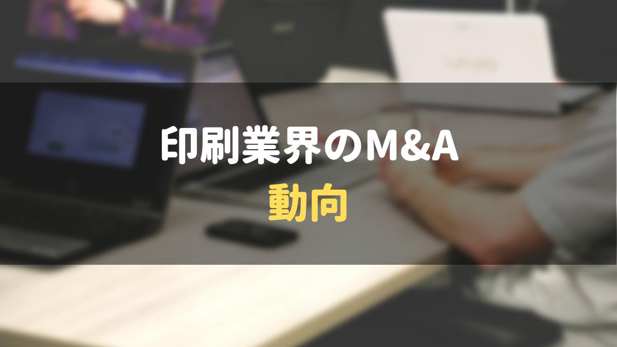 印刷業界のM&Aの動向
