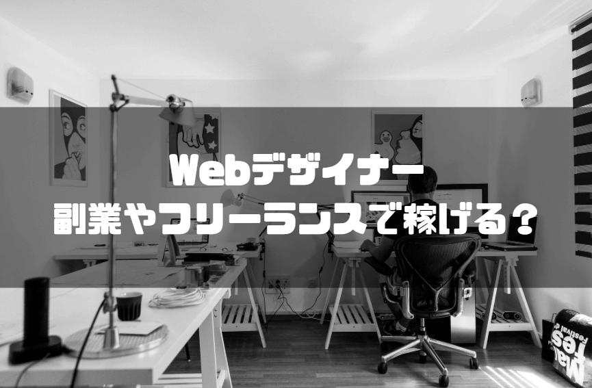 webデザイン_スクール_webデザイナーは副業やフリーランスで稼げるのか