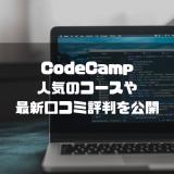 CodeCamp(コードキャンプ)の最新口コミ評判や料金と特徴を徹底解説