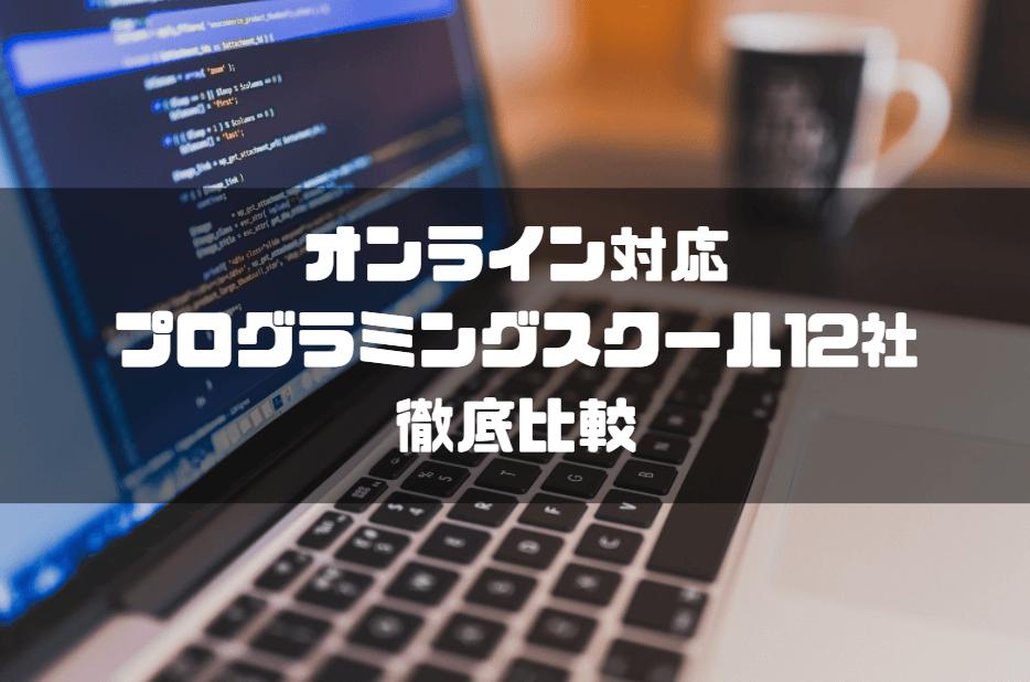 オンライン_プログラミングスクール_おすすめのプログラミングスクールを比較