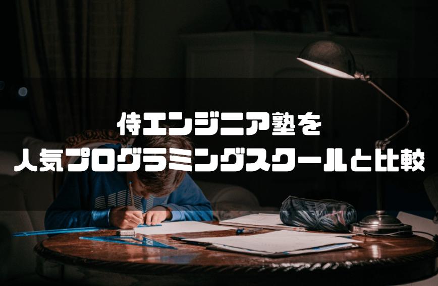 侍エンジニア塾_評判_人気プログラミングスクールと徹底比較
