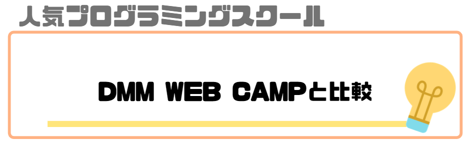 侍エンジニア塾_評判_dmm_web_campと徹底比較
