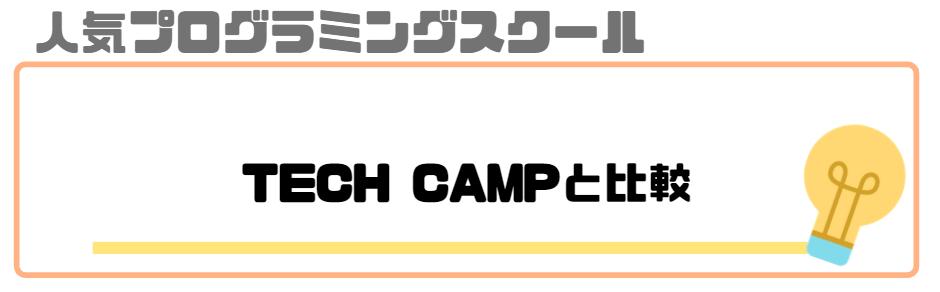 侍エンジニア塾_評判_tech_camp_テックキャンプと徹底比較