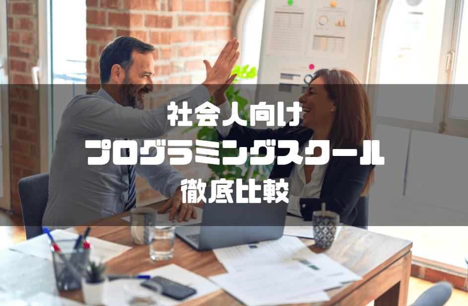 プログラミングスクール_おすすめ_社会人_徹底比較