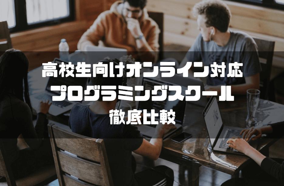 プログラミングスクール_おすすめ_高校生_オンライン対応スクール徹底比較