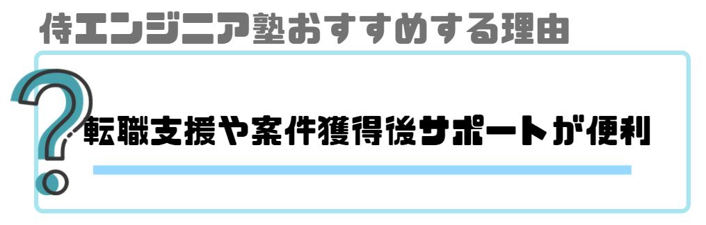 侍エンジニア塾_評判_オススメの理由_転職支援や案件獲得後のサポートが便利