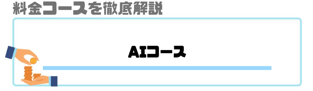 侍エンジニア塾_評判_コースを解説_aiコース