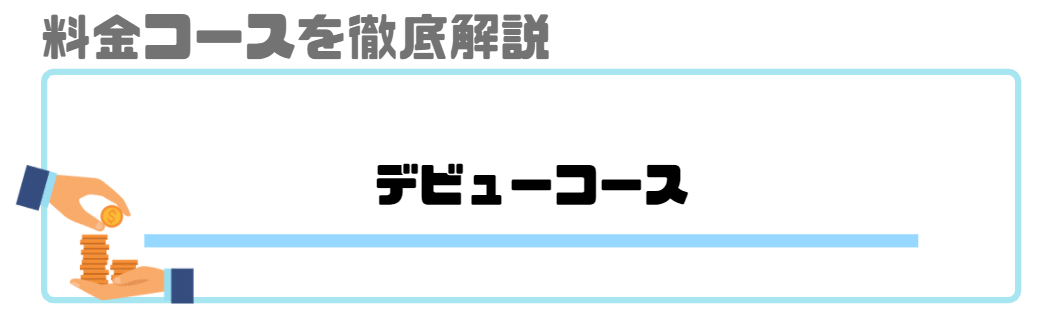 侍エンジニア塾_評判_コースを解説_デビューコース