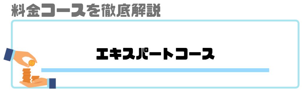 侍エンジニア塾_評判_コースを解説_エキスパートコース