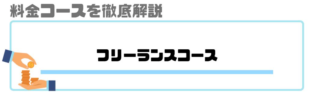 侍エンジニア塾_評判_コースを解説_フリーランスコース