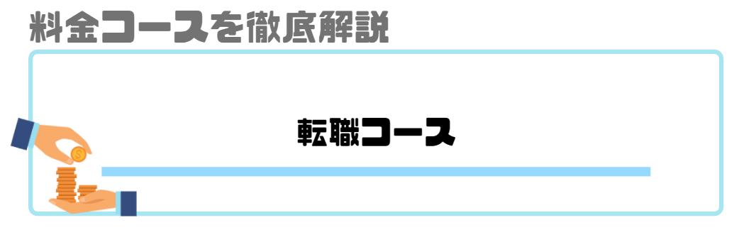 侍エンジニア塾_評判_コースを解説_転職コース