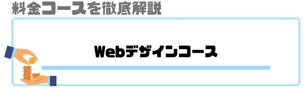 侍エンジニア塾_評判_コースを解説_webデザインコース