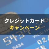 キャンペーンがお得なクレジットカード9選|キャンペーンを選ぶうえでのチェックポイントとは?