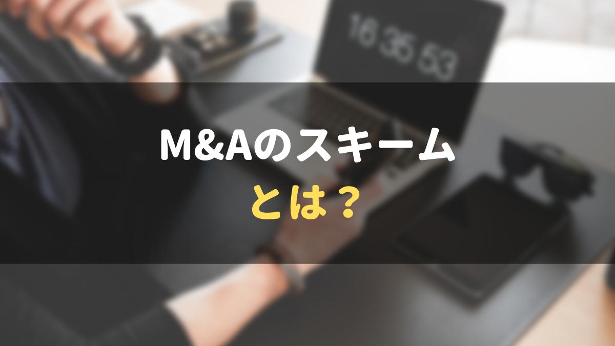 M&Aのスキームとは