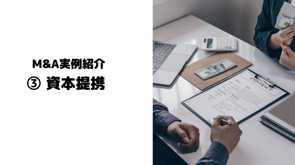 埼玉_MandA_実例_資本提携