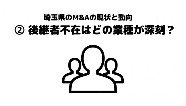埼玉_MandA_事業承継_会社売却_後継者不在
