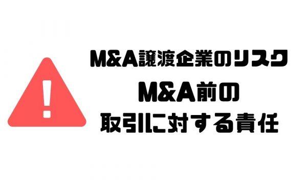 MandA_リスク_譲渡企業_財務リスク_取引_責任