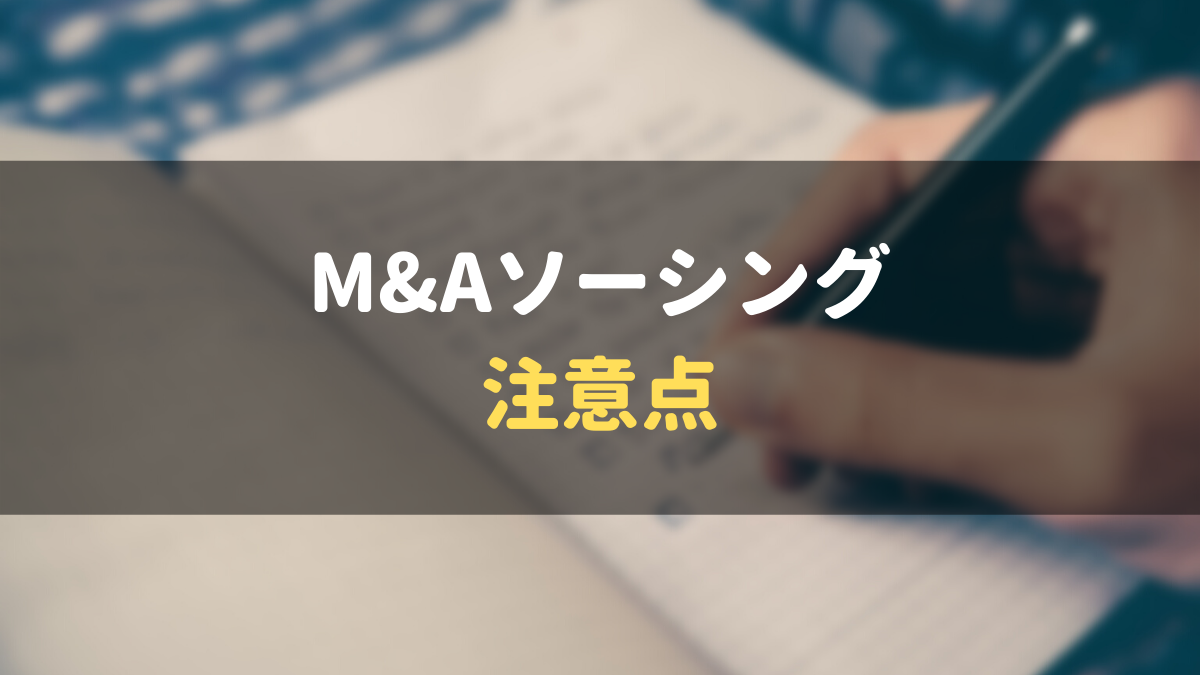 M&Aソーシングの注意点