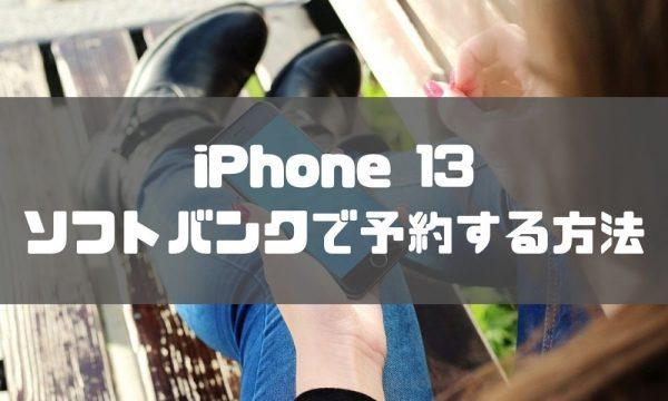 iPhone 13予約_ソフトバンク予約方法