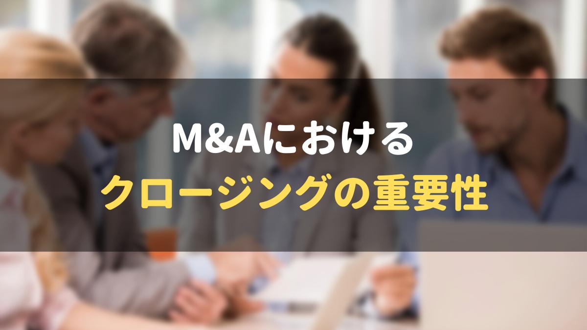 M&Aにおけるクロージングの重要性