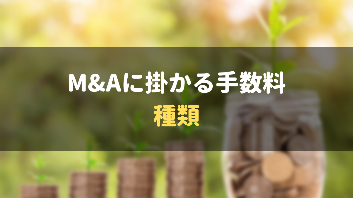 M&Aに掛かる手数料の種類
