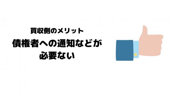 事業売却_メリット_4選_債権者_通知