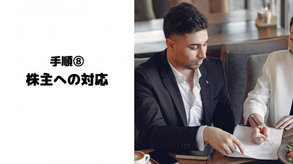 事業売却_流れ_手順_株主_報告_株主総会