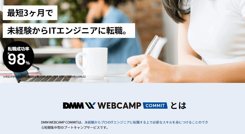 dmm_web_camp_評判_commit