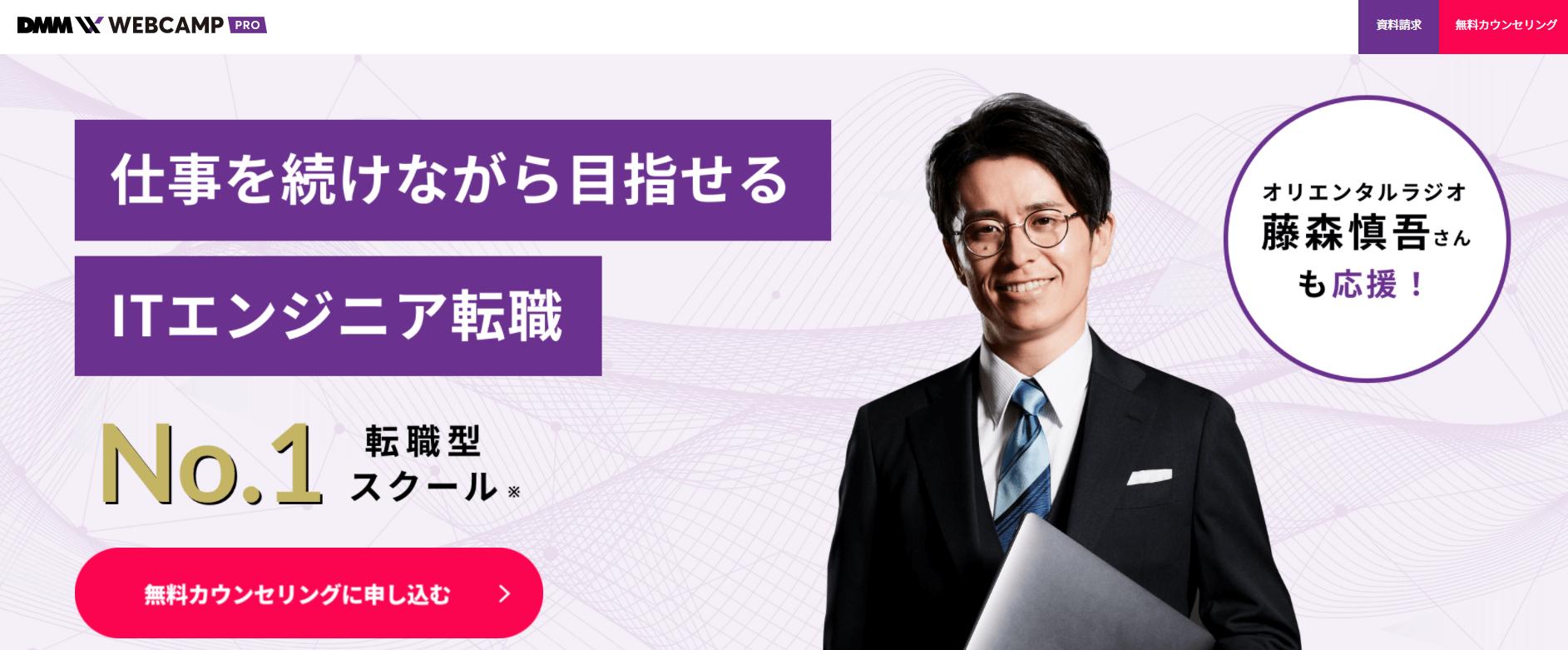 dmm_web_camp_評判_pro