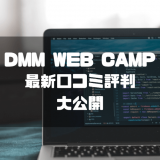 dmm_web_camp_評判_サムネイル