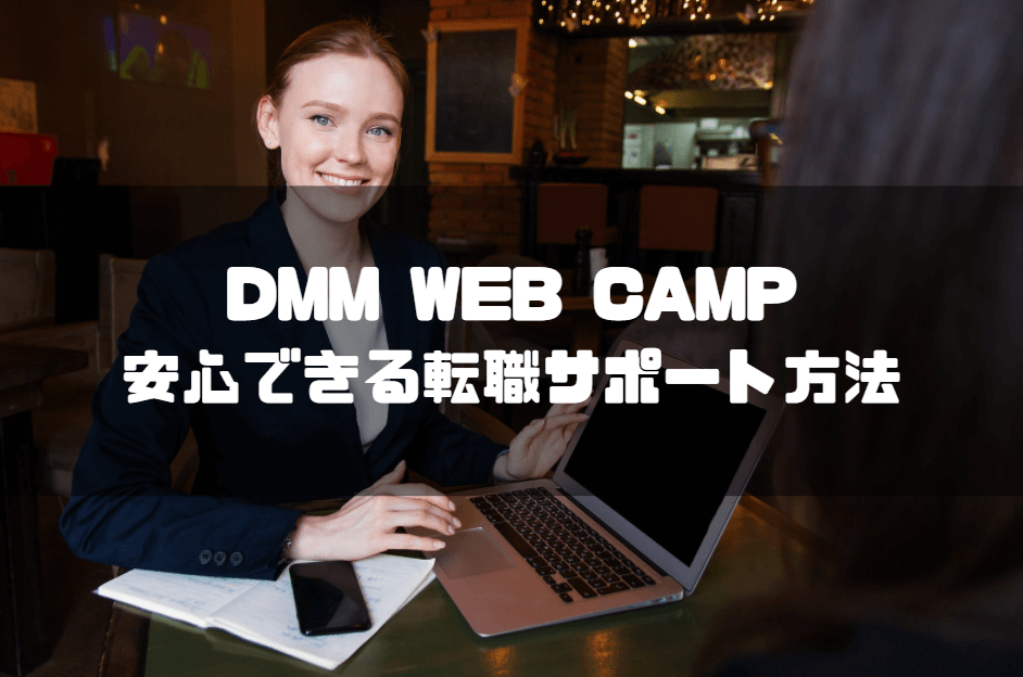 dmm_web_camp_安心できる転職サポートの方法