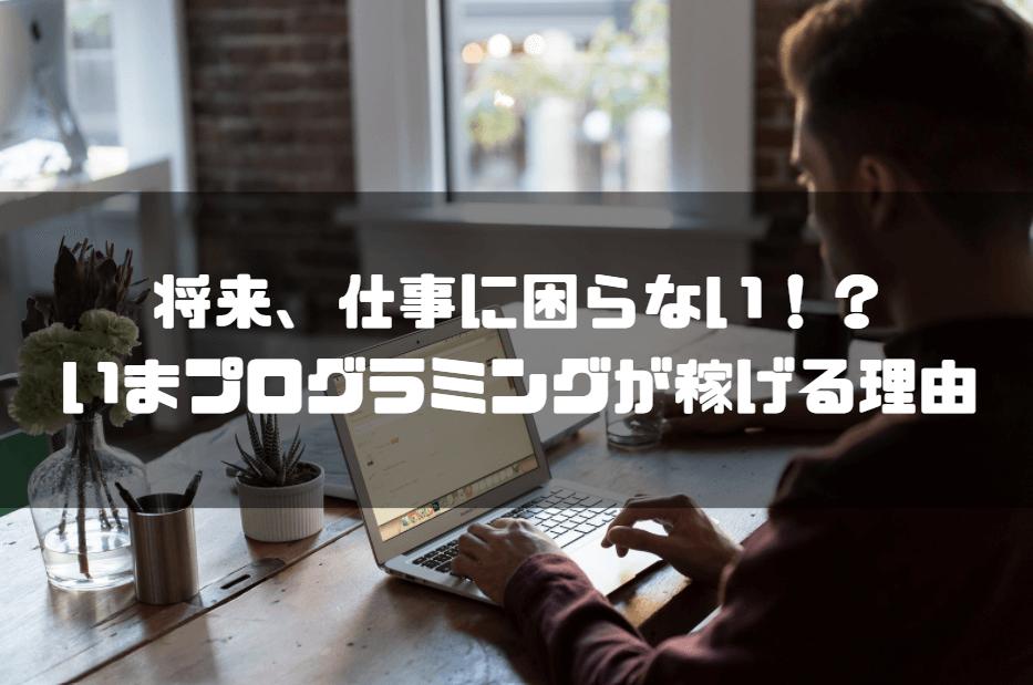 オンライン_プログラミングスクール_仕事に困らない_プログラミングが稼げる理由