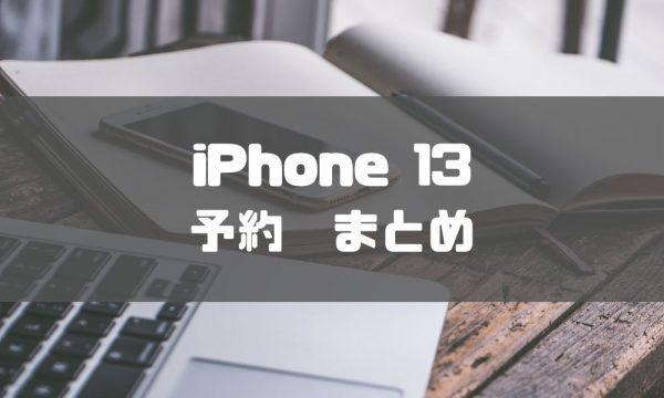 iPhone 13予約_まとめ