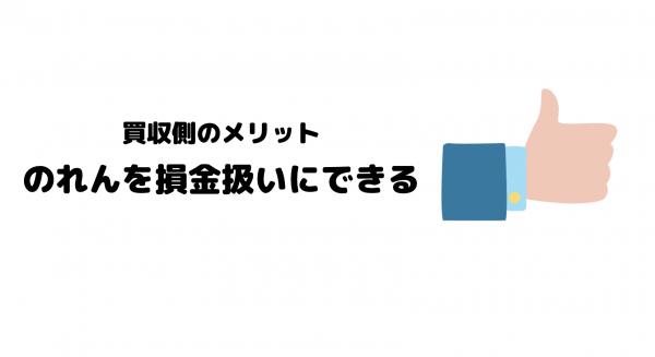 事業売却_メリット_4選_買収側_のれん_損金扱い